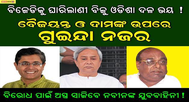 Khabar Odisha:BJD-Odisha-Baijaynta-Panda-Damador-Rout