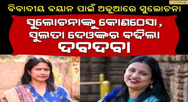 Khabar Odisha:BJD-Politics-Sulochana-das-Odisha-Politics
