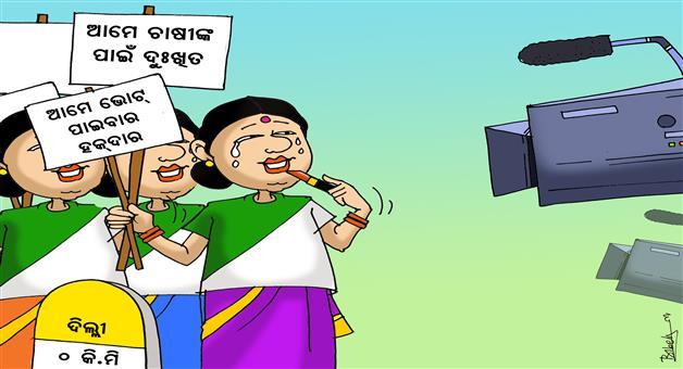 Khabar Odisha:BJD-Protest-Cartoon-Khabar-Odisha