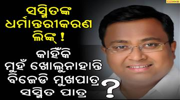 Khabar Odisha:BJD-Spokesperson-Religion-change-Issue-Link