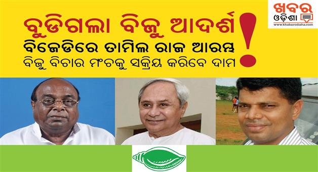 Khabar Odisha:BJD-and-Damador-Rout-Conflict-Odisha
