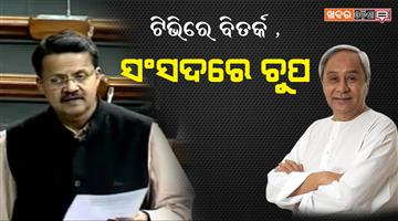 Khabar Odisha:BJD-walk-Out-from-Loksabha