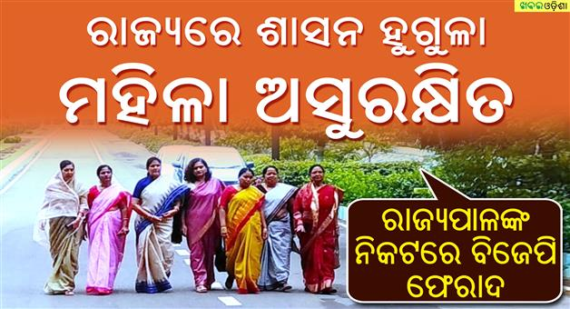 Khabar Odisha:BJP-Mahia-Morcha-Allegation