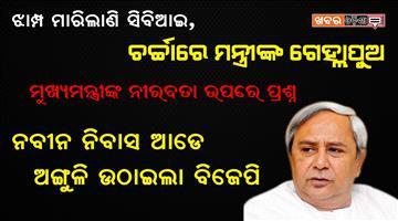 Khabar Odisha:BJP-Odisha-Naveen-Niwas-chitfund-Scam