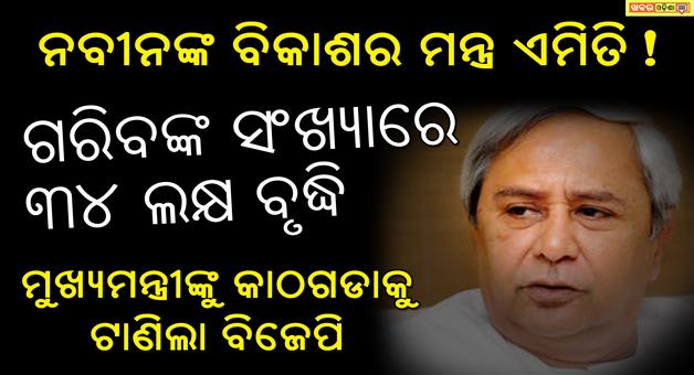 Khabar Odisha:BJP-Odisha-Target-BJP-on-Own-Food-Security-Yojna