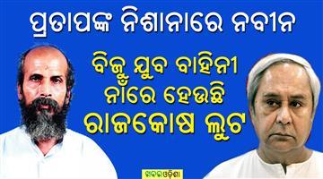 Khabar Odisha:BJP-Pratap-Sarangi-Allegation