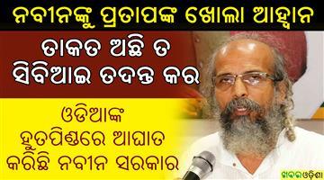 Khabar Odisha:BJP-Pratap-Sarangi-target-Odisha-Government-About-Ratnabhandara-Key-missing-Demand-CBI-Investigation