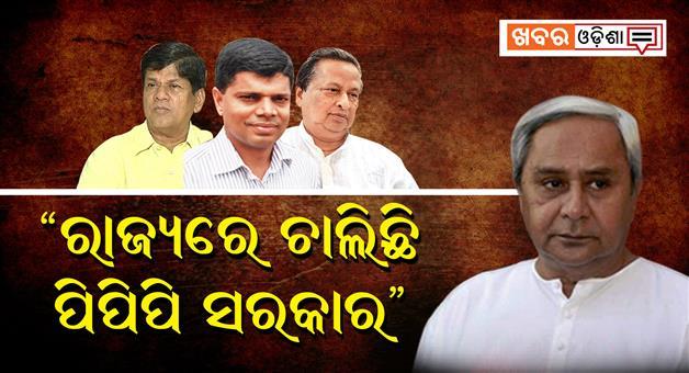 Khabar Odisha:BJP-Spokesperson-Pitamber-acharya-Naveen-Patnaik-Niranjan-Patnaik-Prabhakaran-Pandian