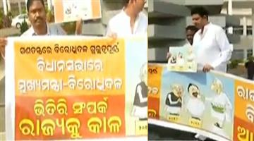 Khabar Odisha:BJP-raise-voice-on-relation-between-BJD-and-Congress-in-house