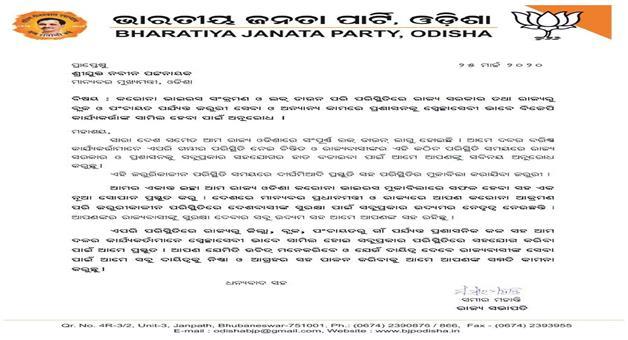 Khabar Odisha:BJP-state-president-sameer-mohanty-write-a-letter-for-CM-naveen-pattnaik