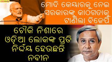 Khabar Odisha:BJP-targets-bjd