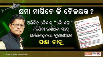 Khabar Odisha:Baijayant-Panda-Abhijit-Iyer-Mitra-Ori-Shala