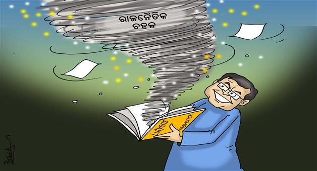 Khabar Odisha:Baijayanta-Panda-Book-release-cartoon-Khabar-Odisha