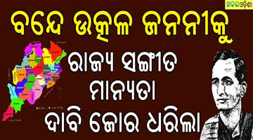 Khabar Odisha:Bande-Utkala-Janani-should-immediately-be-recognized-as-the-state-song