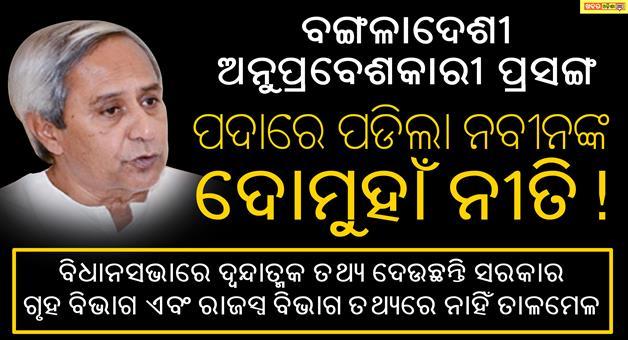 Khabar Odisha:Bangaldeshi-Migrants-Infiltration-Odisha