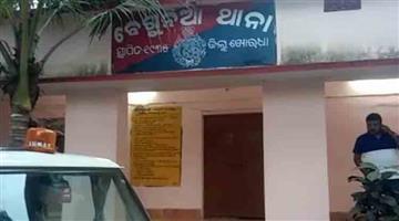 Khabar Odisha:Begunia-police-rescued-60-lakhs
