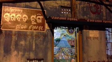 Khabar Odisha:Bhagabata-tungi-Odisha-Culture-Minister-Ashok-Panda