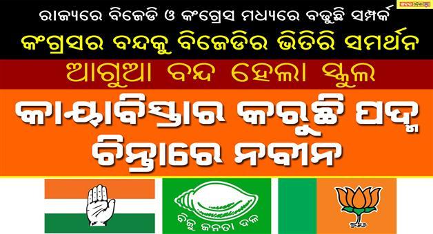 Khabar Odisha:Bharat-Bandh-Politics--BJD-BJP-And-Congress