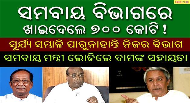 Khabar Odisha:BigScam-in-Samabaya-Department