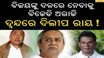 Khabar Odisha:Bijaya-Mohapatra-Dillip-Ray-BJD-Odisha-Politics