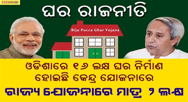 Khabar Odisha:Biju-Pucca-Ghara-Pradhan-Mantri-Awas-Yojana