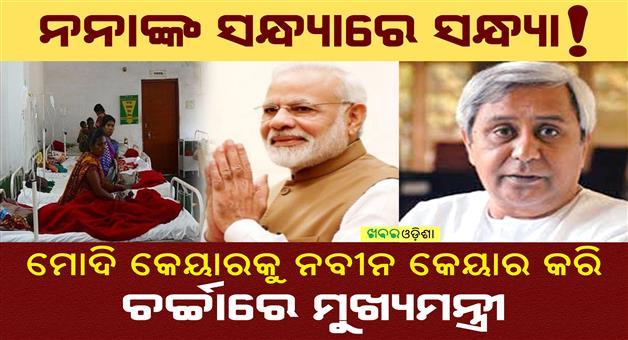 Khabar Odisha:Biju-Swasthy-Kalyana-Yojana-Ayusman-Bharat-Naveen-Modi
