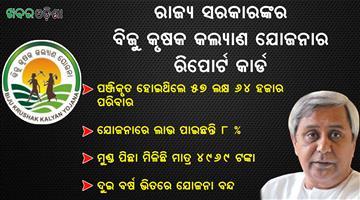 Khabar Odisha:Biju-Swasthy-Kalyana-Yojana-Ayusman-Bharat-Biju-Krushak-Kalyana-Yojana