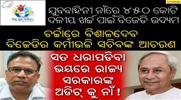 Khabar Odisha:Biju-Yuva-bahini-Scam-BJD-Odisha