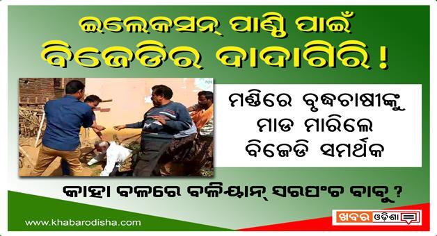 Khabar Odisha:Biju-janata-dal-farmer-of-Odisha-CMO-Odisha-Naveen-Patnaik