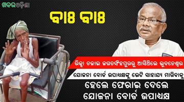 Khabar Odisha:Bisnu-Das-Jagatsinghpur-Old-Man-Bhubaneswar