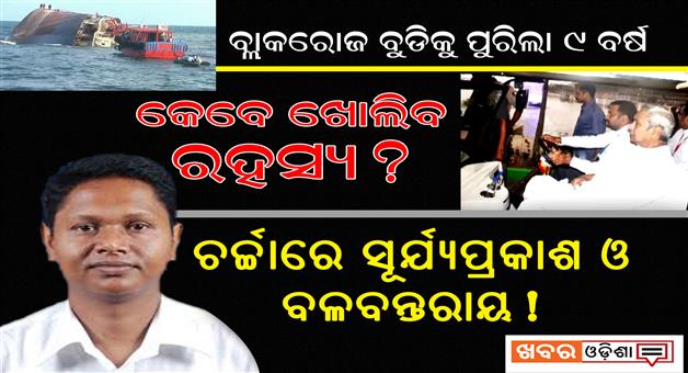 Khabar Odisha:Black-Rose-Ship-Row