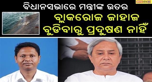 Khabar Odisha:Black-Rose-Vessel-Bobby-Das-Odisha-Assembly