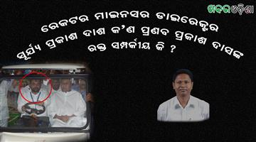 Khabar Odisha:Black-Rose-Vessel-Surya-Prakash-Das-BJD-Naveen-Link-Bobby-Das