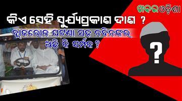 Khabar Odisha:Black-Rose-Vessel-Surya-Prakash-Das-BJD-Naveen-Link