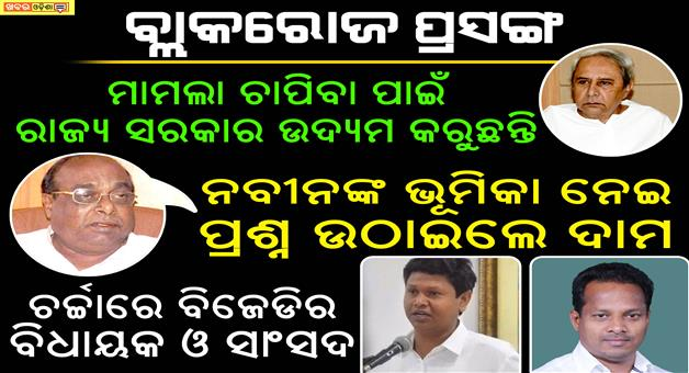 Khabar Odisha:Black-rose-Ship-Row--damodor-Rout