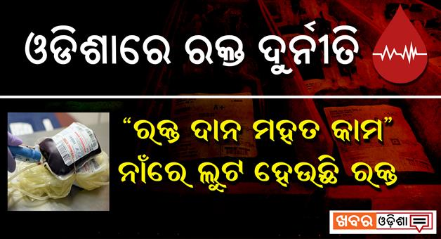 Khabar Odisha:Blood-Bank-Scam-Odisha-Blood-Donation-Camp
