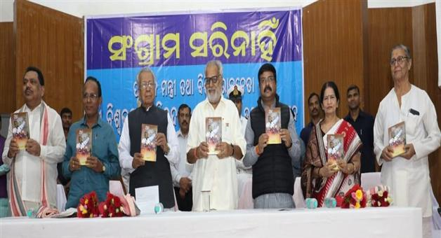 Khabar Odisha:Book-Release-of-Former-Minister-Biswabhusan-Harichandan-at-Bhubaneswar