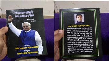 Khabar Odisha:Book-release-of-Atal-bihari-Bachpayees-Meri-Ekyaban-Kabita-in-Odia