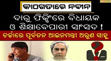 Khabar Odisha:Brahma-Parivartan-Fiasco-Politics--Biju-janata-Dal-Naveen-Patnaik