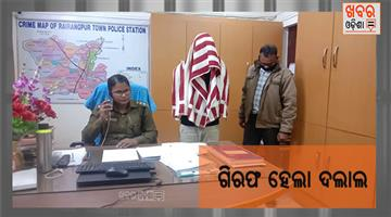 Khabar Odisha:Brown-sugar-from-Jharkhand-stretches-from-Odisha-brokers-arrested