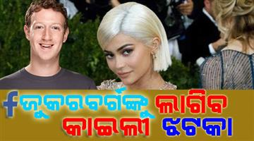 Khabar Odisha:Business-International-Odisha-mark-zuckerberg-kylie-jenner-youngest-self-made-billionaire-forbes-list