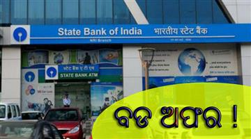 Khabar Odisha:Business-Odisha-sbi-alert-mega-e-auction-know-how-apply-online-buy-house-gift-for-customers