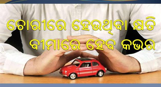Khabar Odisha:Business-insurers-to-make-available-standalone-own-damage-motor-policy-from-sep-1
