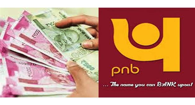 Khabar Odisha:Business-loan-You-get-loan-within-an-hour-from-this-Punjab-national-bank-sources