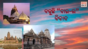 Khabar Odisha:By-law-controversy-raises--Demands-for-repeal-of-law-in-Bhubaneswar-after-Puri