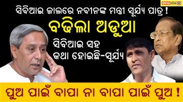 Khabar Odisha:CBI-Artha-tatwa-Chit-Fund-cabinet-Minister-Suryanarayana-Patra