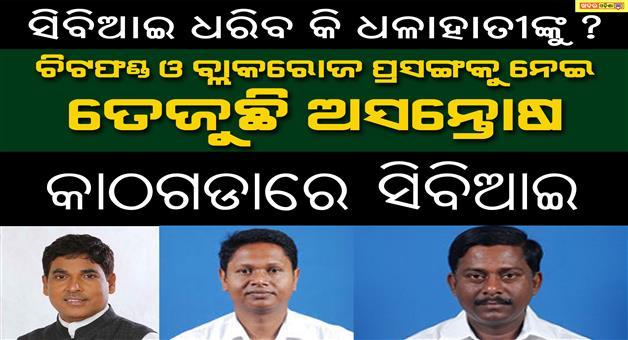 Khabar Odisha:CBI-Civil-Society-Chitfund-and-Black-Rose-Issue
