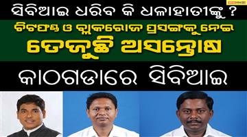 Khabar Odisha:CBI-Civil-Society-Chitfund-and-Black-Rose-Issue