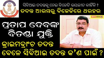 Khabar Odisha:CBI-Investigation-BJD-Press-Meet-New-Delhi-Titto-Link