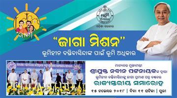 Khabar Odisha:CM-distributes-land-documemnts-to-people